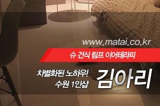 마타이 수원1인샵 김아리