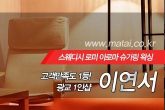 마타이 광교1인샵 이연서