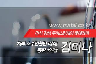 마타이 동탄 1인샵 김미나