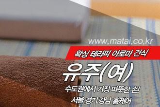 마타이 하남1인홈샵 유주