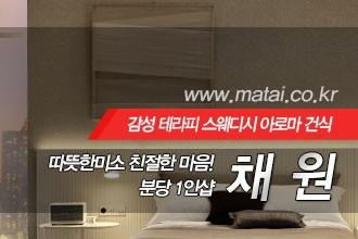 마타이 분당1인샵 채원