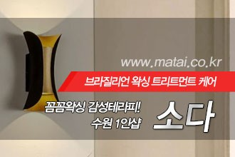 마타이 수원건마 1인샵 소다