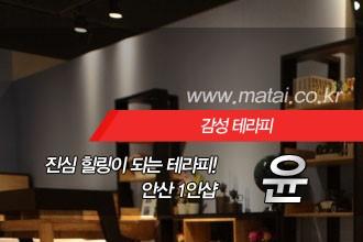 마타이 안산1인샵 윤