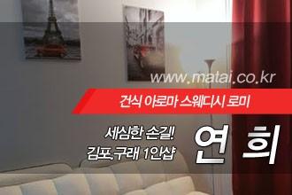 마타이 김포1인샵 연희