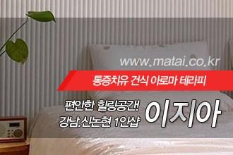 마타이 강남 1인샵 이지아