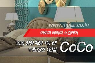 마타이 수원1인샵 CoCo