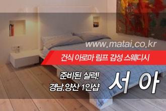 마타이 양산1인샵 서아