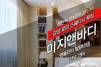 마타이 강남건마 미지앤바디
