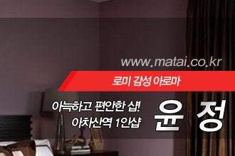 마타이 아차산역 1인샵 윤정