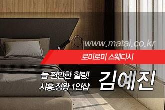 마타이 시흥1인샵 김예진