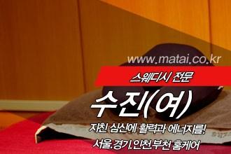 마타이 홈케어1인샵 수진