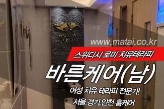 마타이 인천 홈케어 1인샵 바른케어