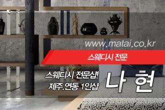 마타이 제주1인샵 나현