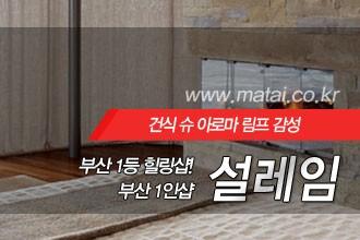 마타이 부산1인샵 설레임