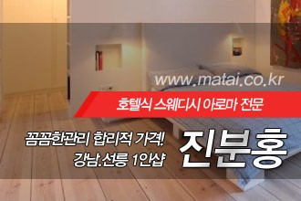 마타이 강남1인샵 진분홍