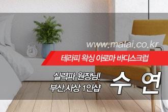 마타이 부산1인샵 수연