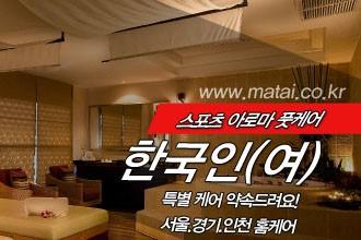 마타이 홈케어 한국인