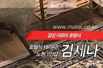 마타이 노원 1인샵 김세나