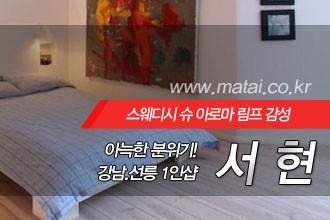 마타이 강남1인샵 서현