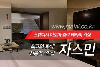 마타이 선릉역 1인샵 자스민