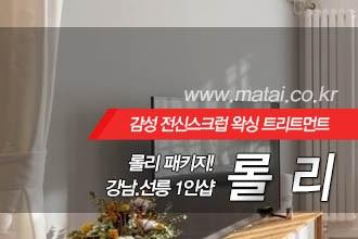마타이 강남 1인샵 롤리